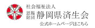 社会福祉法人恩賜財団静岡県済生会